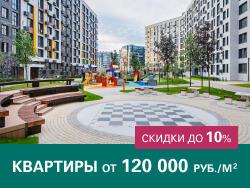 Резиденции «Сколково» Скидки до 10%!